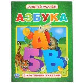 Книга с крупными буквами «Азбука», Андрей Усачев, 32 стр.