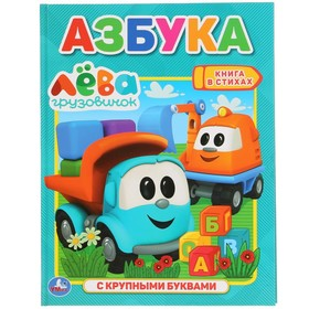 Книга с крупными буквами «Азбука. Грузовичёк Лёва», 32 стр.