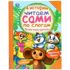 Книга «Четыре истории. Читаем сами по слогам. Сказки-мультфильмы»