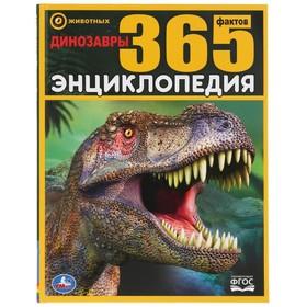 Энциклопедия А4 «Динозавры. 365 фактов»