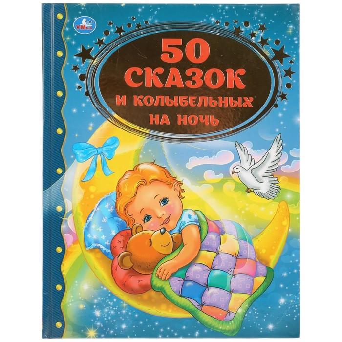 Книга для чтения «50 сказок и колыбельных на ночь»