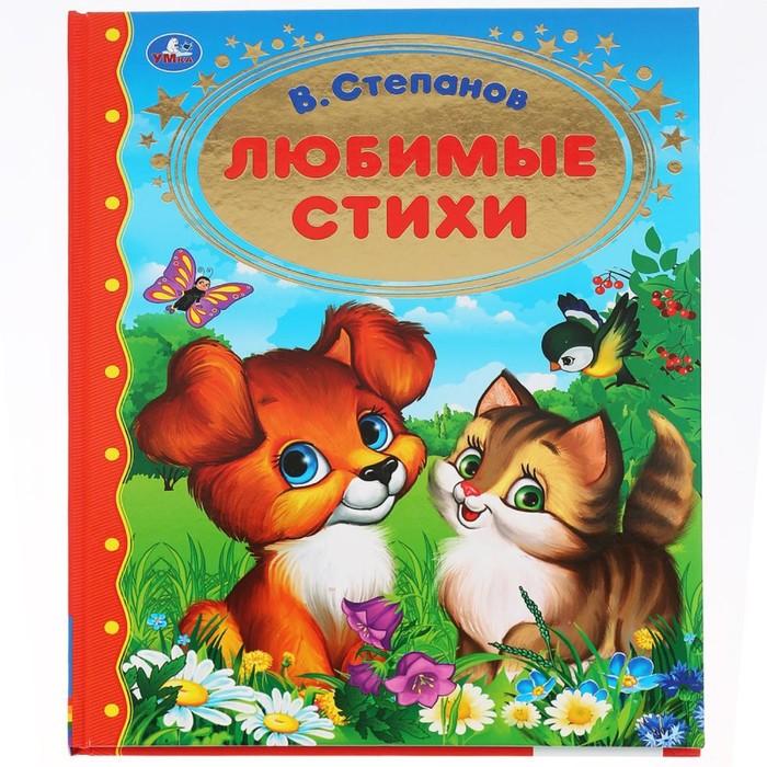 Книга для чтения «Любимые стихи», В. Степанов