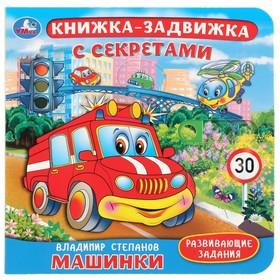 """Книга с подвижными эл-тами """"Машинки. В.Степанов"""" 4 разворота"""