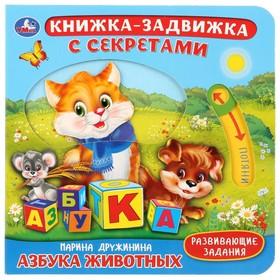 """Книга с подвижными эл-тами """"Азбука животных"""" М. Дружинина, 4 разворота"""