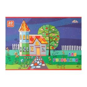 Тетрадь для рисования А4, 20 листов на скрепке «Красивый домик», бумажная обложка, блок 80 г/м2, с раскраской