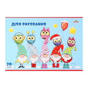 Тетрадь для рисования А4, 20 листов на скрепке «Совята и гномики», бумажная обложка, блок 80 г/м2, с раскраской