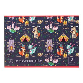 Тетрадь для рисования А4, 8 листов на скрепке «Пикник у зверят», бумажная обложка, блок 80 г/м2, с раскраской