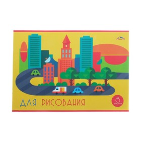 Тетрадь для рисования А4, 8 листов на скрепке «Яркий город», бумажная обложка, блок 80 г/м2, с раскраской