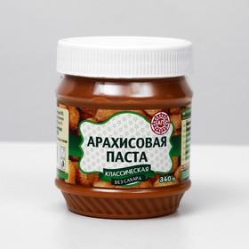"""Арахисовая паста """"АП"""" классическая без сахара, 340 г"""