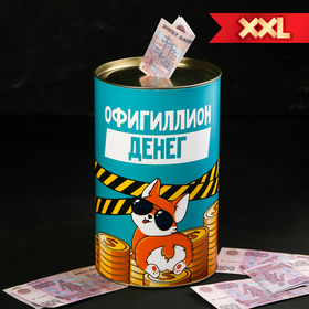 Копилка XXL «Офигиллион денег», 12 × 20 см