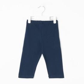 Бриджи для девочки, цвет тёмно-синий, рост 104 см (56)