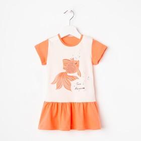 Платье для девочки, цвет оранжевый/экрю, рост 86 см (52)