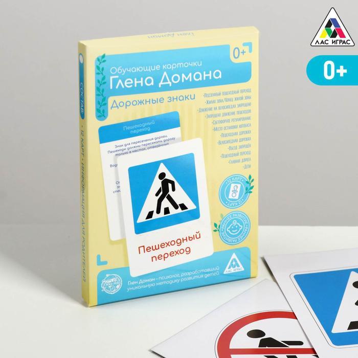 Обучающие карточки по методике Глена Домана «Дорожные знаки», 12 карт, А6, в коробке - фото 1006556