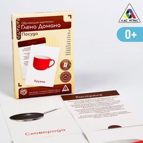 Обучающие карточки по методике Глена Домана «Посуда», 12 карт, А6, в коробке