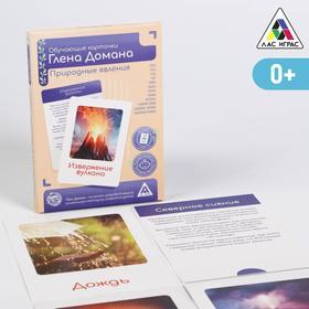 Обучающие карточки по методике Глена Домана «Природные явления», 12 карт, А6, в коробке
