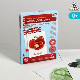 Обучающие карточки по методике Глена Домана «Овощи на английском языке», 12 карт, А6, в коробке