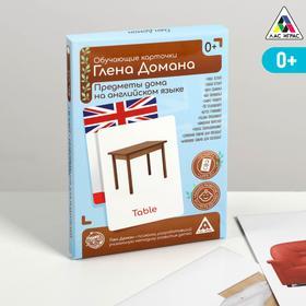 Обучающие карточки по методике Глена Домана «Предметы на английском языке», 12 карт, А6, в коробке