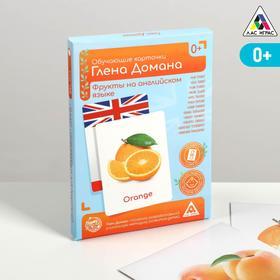 Обучающие карточки по методике Глена Домана «Фрукты на английском языке», 12 карт, А6, в коробке