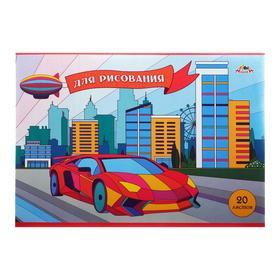 Тетрадь для рисования А4, 20 листов на скрепке «Яркое авто», бумажная обложка, блок 80 г/м2, с раскраской