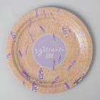 Тарелка одноразовая «Чудесного дня», крафтовая, однослойная, 18 см