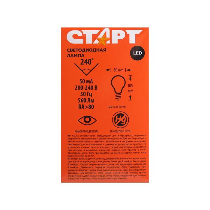 """Лампа светодиодная """"Старт"""", E27, 7 Вт, 4000 К, холодный свет - фото 390332069"""