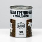 Buckwheat porridge with beef GOST W/W, 340 g