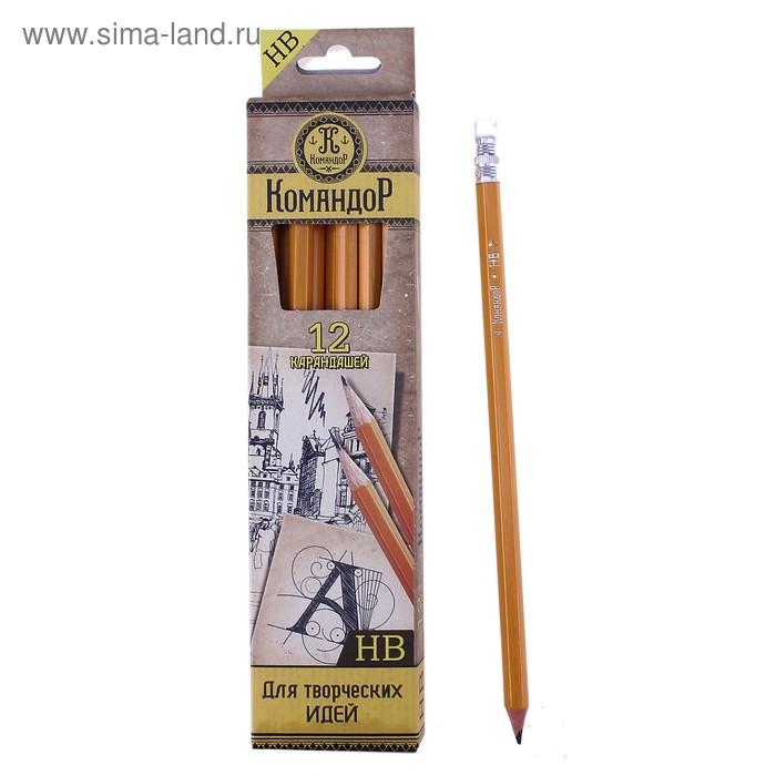 Набор карандашей чёрнографитных с ластиками 12шт НВ