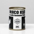 Мясо кур в собственном соку ГОСТ ж/б, 350 г