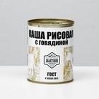 Каша рисовая с говядиной ГОСТ ж/б, 340 г