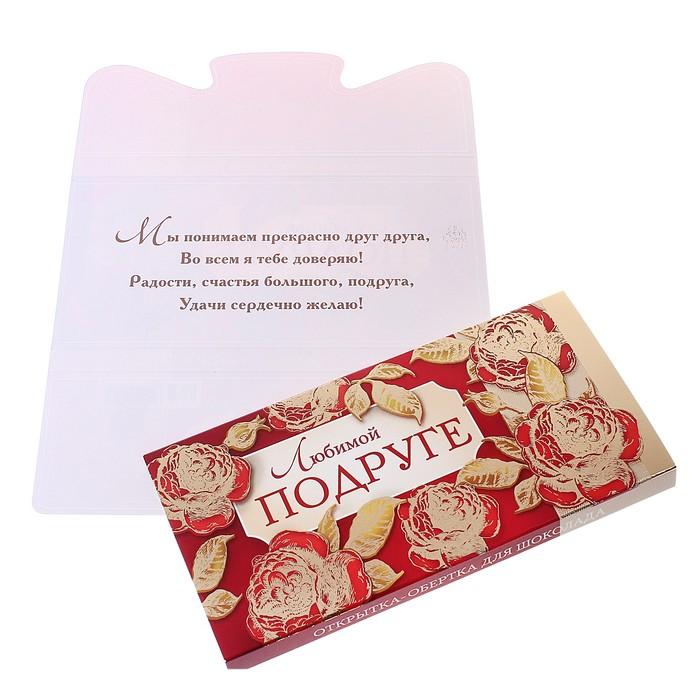 Поздравление на день рождения к подарку шоколадка