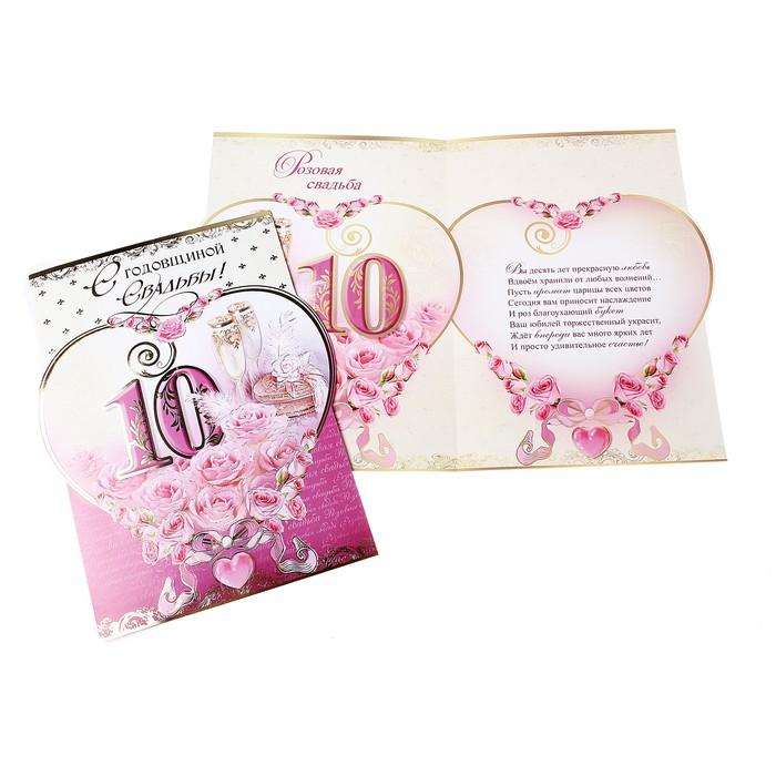 Прикольные открытки с 10-летием со дня свадьбы