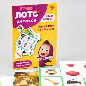 """Развивающая игра """"Лото детское. Мир вокруг"""", Маша и Медведь"""