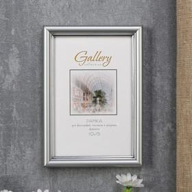 Gallery plastic photo frame 10x15 cm 421 silver