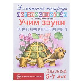 Домашняя логопедическая тетрадь «Учим звуки», 5—7 лет, Азова Е.А., Чернова О.О.