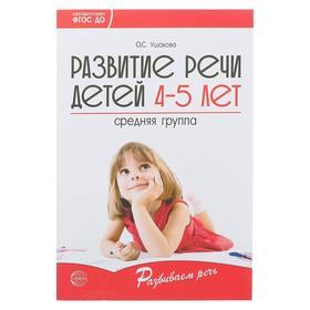 Развитие речи детей 4—5 лет. Средняя группа/ Ушакова О.С.