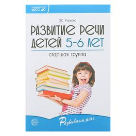 Развитие речи детей 5—6 лет. Старшая группа/ Ушакова О.С.