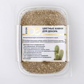 """Soil for aquarium """"Gold metallic"""" decorative quartz sand, 250 g FR. 0.5-1 mm"""