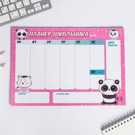 """Планинг-расписание """"Панда"""", 30 листов"""