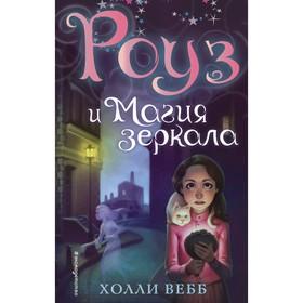 Роуз и магия зеркала. Холли Вебб. 352 стр