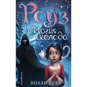 Роуз и магия холода. Холли Вебб. 352 стр