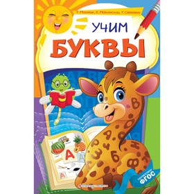 «Учим буквы», Мазаник Т.М., Мовчанский К.Е., Сербаева Г.Н., 32 стр.