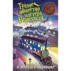 Тайное общество мистера Бенедикта и легенда о сокровище. Выпуск 4 Стюарт Т. 608 стр - фото 968217