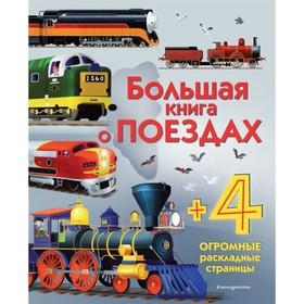 Большая книга о поездах. 28 стр