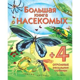 Большая книга о насекомых. 28 стр