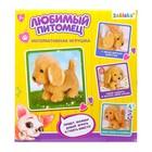Интерактивная игрушка «Любимый питомец», щенок - фото 105809003