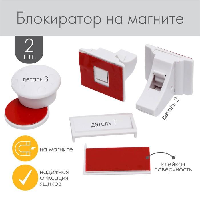 Блокиратор для выдвижных шкафов на магните, набор 2 шт., цвет белый - фото 105463343