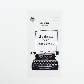 "Stickers on the phone ""typewriter"" 8 x 14 cm"