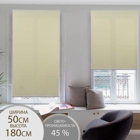 Штора рулонная «Механика», 50×180 см (с учётом креплений 3,5 см), цвет бежевый