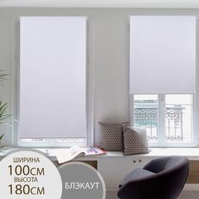 Штора рулонная «Механика. Блэкаут», 100×180 см (с учётом креплений 3,5 см), цвет серый