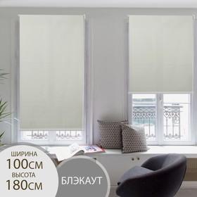 Штора рулонная «Механика. Блэкаут», 100×180 см (с учётом креплений 3,5 см), цвет бежевый